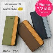 vibram × TOKYO AOYAMA 100 iphone 7/8 対応 2-Ton スマホケース 3色展開
