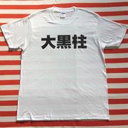 大黒柱Tシャツ 白Tシャツ×黒文字 S~XXL