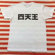 四天王Tシャツ 白Tシャツ×黒文字 S~XXL
