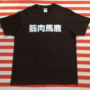 筋肉馬鹿Tシャツ 黒Tシャツ×白文字 S~XXL