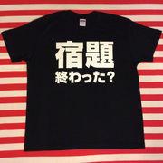 宿題終わった?Tシャツ 黒Tシャツ×白文字 S~XXL