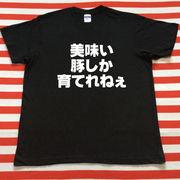 美味い豚しか育てれねぇTシャツ 黒Tシャツ×白文字 S~XXL