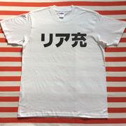 リア充Tシャツ 白Tシャツ×黒文字 S~XXL