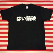はい論破Tシャツ 黒Tシャツ×白文字 S~XXL