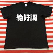 絶好調Tシャツ 黒Tシャツ×白文字 S~XXL