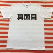 真面目Tシャツ 白Tシャツ×黒文字 S~XXL