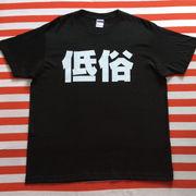 低俗Tシャツ 黒Tシャツ×白文字 S~XXL