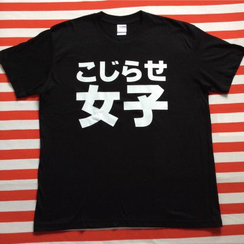 こじらせ女子Tシャツ 黒Tシャツ×白文字 S~XXL