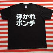 浮かれポンチTシャツ 黒Tシャツ×白文字 S~XXL