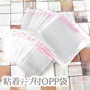 単価約1円から 粘着テープ付きOPP袋 100枚/1000枚 /梱包材/包装/ラッピング/bag03