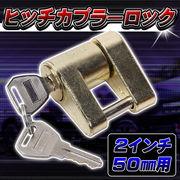 ヒッチ カプラー ロック 鍵 ヒッチボール 2インチ 50mm