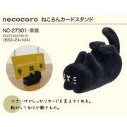 「猫グッズ」necocoro ねころんカードスタンド 黒猫