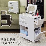 すきま収納コスメワゴン DBR/WH