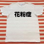 花粉症Tシャツ 白Tシャツ×黒文字 S~XXL