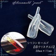 シリコンモールド【4.クリスタルC】【1個売り】レジン枠 シリコン 粘土 ◆