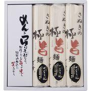 さぬき本場の極旨麺セット SA-15NK