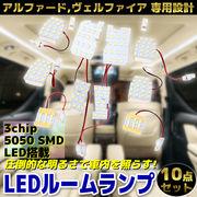 アルファード ヴェルファイア 3chip 5050SMD 162発 LEDルームランプ 室内灯