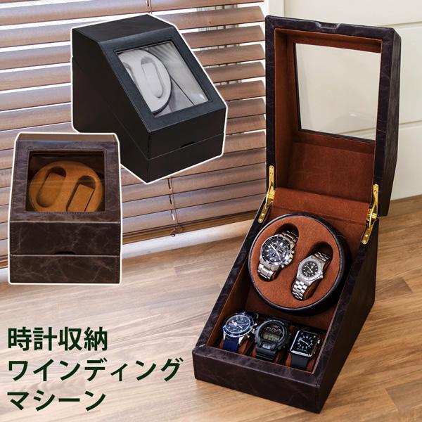 時計収納 ワインディングマシーン BK/BR