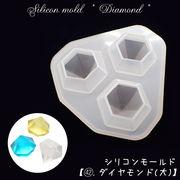 シリコンモールド【42.ダイヤモンド(大)】【1個売り】レジン枠 シリコン 粘土