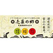 薬用入浴剤 売薬の郷 薬用本舗(効能別3種)/日本製 sangobath