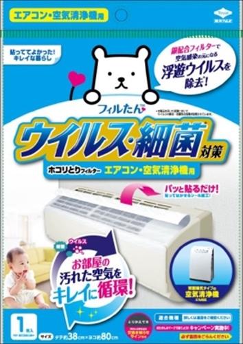 ウイルス対策ホコリとりフィルター エアコン・空気清浄機用 【 東洋アルミ 】 【 フィルター 】