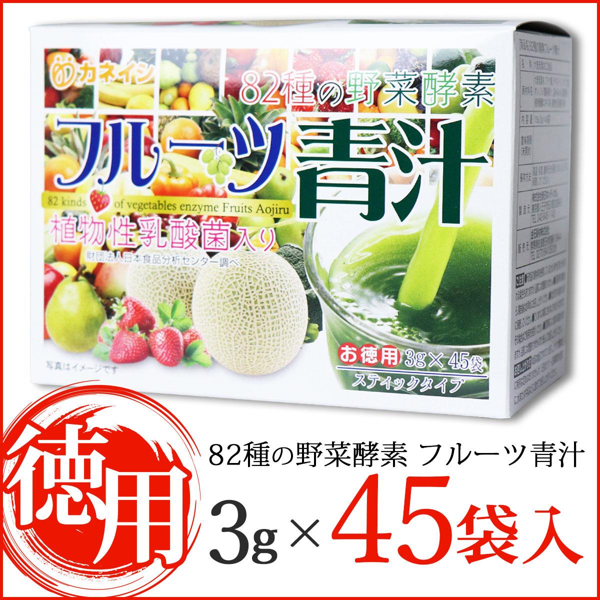 ※82種の野菜酵素 フルーツ青汁 スティックタイプ お徳用 3g×45袋入