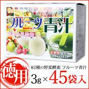 82種の野菜酵素 フルーツ青汁 スティックタイプ お徳用 3g×45袋入