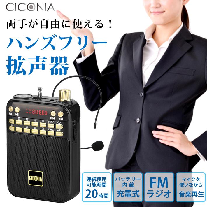 CICONIA ハンズフリー拡声器 K268BK