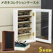メガネコレクションケース 小 BR/WH
