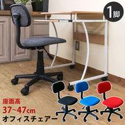 オフィスチェア BK/BL/GR/RD