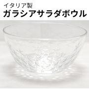 ガラシアサラダボウル 箱/ケース売 48入