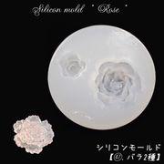 シリコンモールド【47.バラ2種】【1個売り】レジン枠 シリコン 粘土
