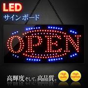 LEDサインボード OPEN 240×480 LED 看板 サインボード オープン 営業中 営業 モーションパネル