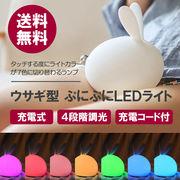 ウサギ型 LEDライトタッチする度に7色に切り替わる USB充電式 ベッドライト ルームライト