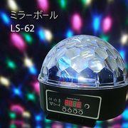 ミラーボール  LS-62 ステージライト /  照明 / LED / ライト / ステージ / 照明器具 / ボールエフェクト