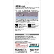 Galaxy S9 液晶保護フィルム さらさらタッチ 薄型 指紋 反射防止