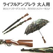 アーミーライフルアンブレラ傘 雨傘 アンブレラ ライフル 迷彩 アーミー