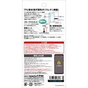 Galaxy S9 液晶保護フィルム TPU 光沢 フルカバー 衝撃吸収 ブルーライトカット