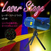 ステージ ライト LS-01  レーザービーム 舞台照明 ドット柄 ドット / レーザー演出