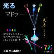 光るマドラー マドラー LED スティック ステッキ