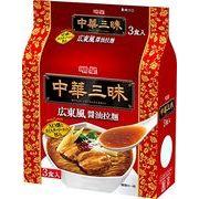【3月末まで送料無料】明星 中華三昧 広東風醤油拉麺 3食パック