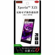Xperia XZ1 液晶保護フィルム 指紋 反射防止