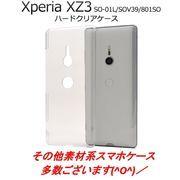スマホケース xperia xz3 印刷 ハンドメイド 手作り 背面 素材 無地 Xperia XZ3 SO-01L ケース カバー