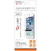 iPhone7/6S/6 液晶保護 指紋防止 高光沢