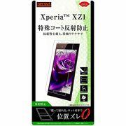 Xperia XZ1 液晶保護フィルム さらさらタッチ 指紋 反射防止