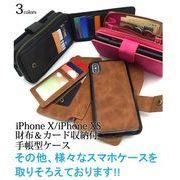 手帳型ケース 手帳型 財布 ポーチ iPhone XS X アイフォンXS アイフォンX スマホケース カード 多機能 便利