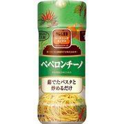 【ケース売り】S&Bシーズニング ペペロンチーノ(ボトル)
