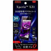 Xperia XZ1 液晶保護フィルム 5H 衝撃吸収 ブルーライトカット アクリルコート 高光沢