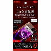 Xperia XZ1 液晶保護フィルム TPU 光沢 フルカバー 衝撃吸収