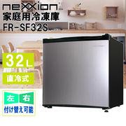 nexxion 家庭用1ドア 冷凍庫 32L FR-SF32S